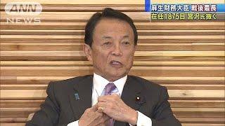 日本の大蔵大臣・財務大臣一覧 -...