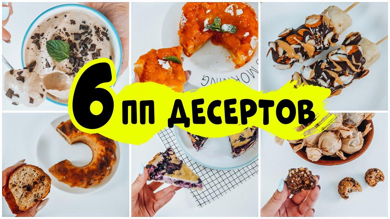 ПП Десерты! 6 Рецептов Диетических Сладостей.
