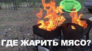 Почему сибиряки так любят жарить шашлык? Как и где жарить шашлыки, колбаски или другое мясо в Сибири