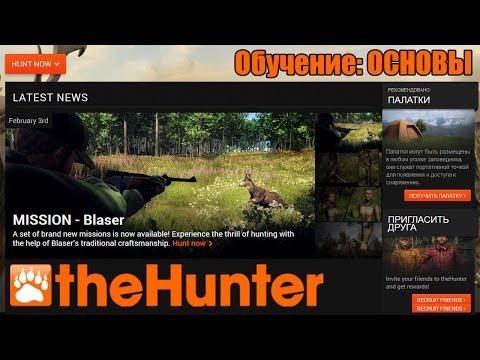 The Hunter   Обучение: Основы