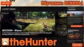 The Hunter | Обучение: Основы