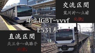 【同期モードの差】E531系日立IGBTの直流区間と交流区間を比較