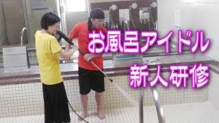 11名の新メンバーを迎えたOFR48、横浜のファンタジースパおふろの国さん...