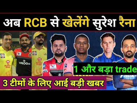 IPL 2020 Auction: Big news for 3 teams, Raina Released, big trade
