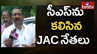 RTC JAC Leaders Meets Telangana CS Joshi | TS RTC Strike Day -13 | hmtv Telugu News