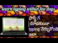 how to type fast without looking at the keyboard in telugu