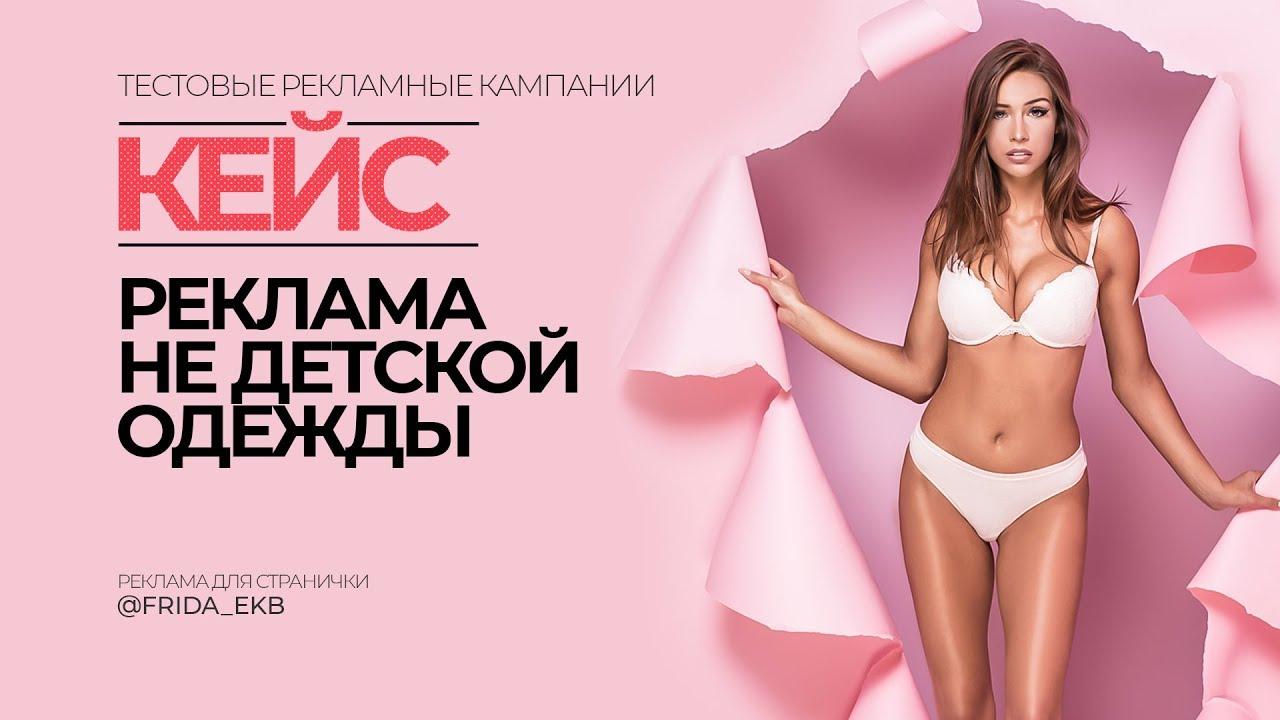 Реклама интимного женского белья отзывы роликовый массажер для лица из натурального камня роллер из розового кварца