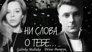 НИ СЛОВА О ТЕБЕ 💔... Денис Витрук и Galinka Malinka