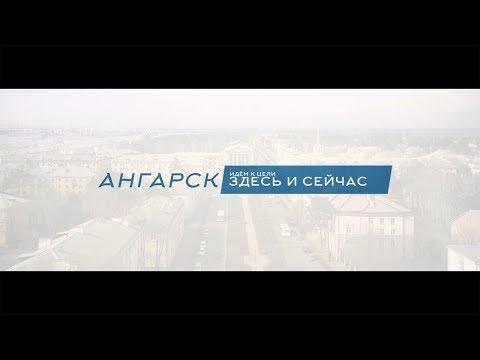 Мэр Сергей Петров: «Ангарский городской округ. Идем к цели: здесь и сейчас!»