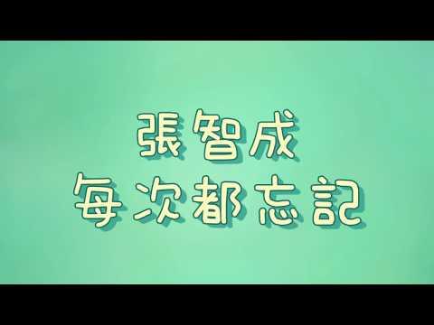 中文歌歌詞