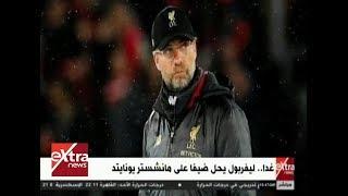 غرفة الأخبار| جولة الـ 9 مساءً الإخبارية مع آية عبد الرحمن وحسام حداد - كاملة