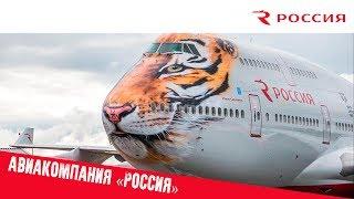 Авиакомпания РОССИЯ! / Обзор Авиакомпании «РОССИЯ»