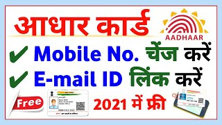Aadhar Card Link with Mobile Number | Adhar Card Change Mobile Number | Mobile Number Registration
