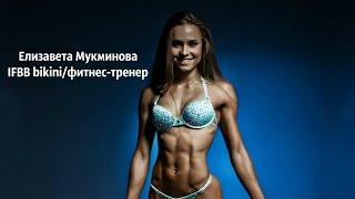 female fitness motivation - Elizaveta Mukminova
