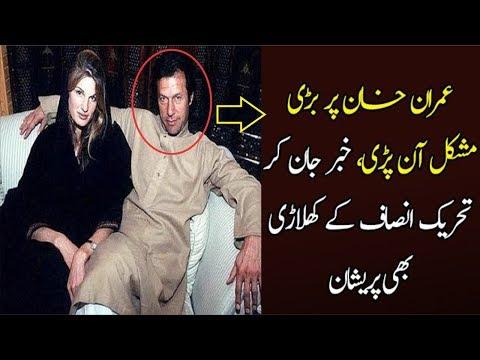 Imran Khan Per Bari Mushkil Agaye…