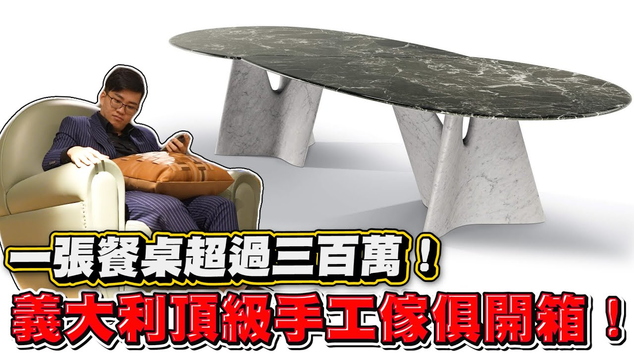 【Joeman】一張餐桌超過300萬!義大利頂級手工傢俱開箱!ft. Poltrona Frau