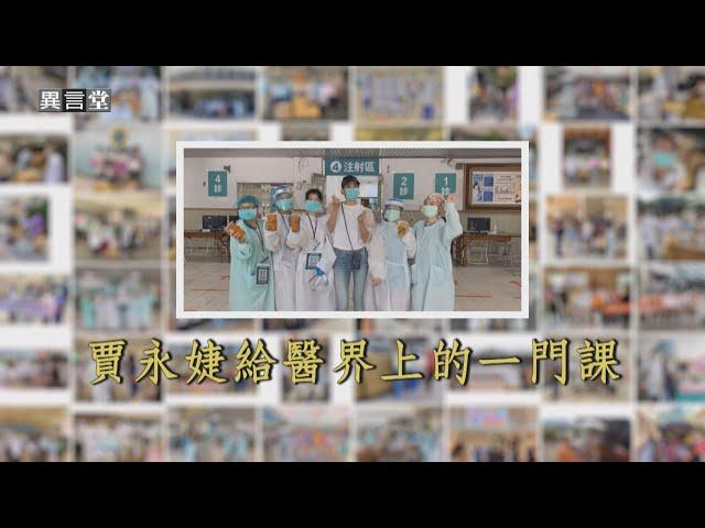 【民視異言堂】賈永婕給醫界上的一門課