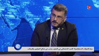 مركز التنبؤات الاستراتيجية: التمرد الانفصالي في الجنوب يصب في صالح الحوثيين والارهاب | اليمن والعالم