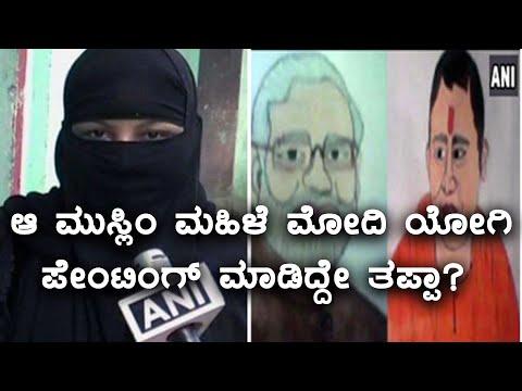 Muslim woman assaulted by husband for making PM Modi, CM Yogi paintings | Oneindia Kannada
