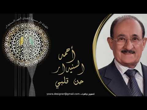 حن قلبي - أحمد السنيدار