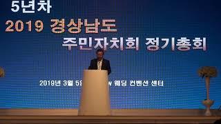 2019 경상남도주민자치회 정기총회 유인석 회장 개회사