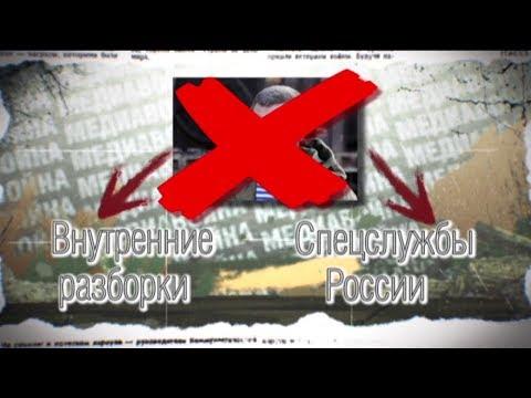 Переворот в ДНР: