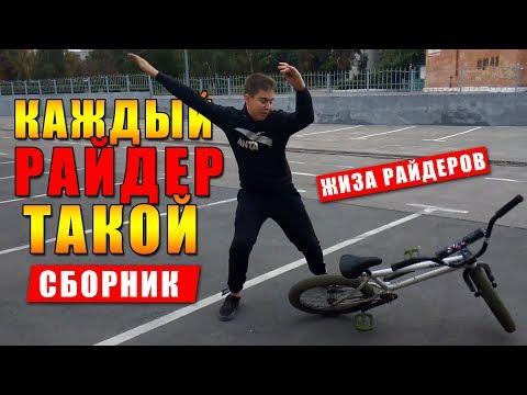 Каждый райдер (велосипедист) такой сборник(все серии) / Смешное видео - скетч  / Жиза на BMX / БМХ