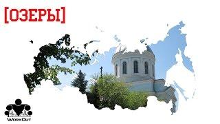 WorkOut Russia 2013 Tour: Озеры