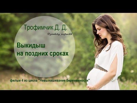 Выкидыш на поздних сроках. Невынашивание беременности.
