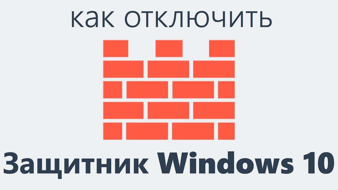 Как отключить защитник Windows   Remontka pro