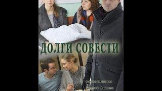 Мелодрама  «Долги совести» (2016). 1 серия фильм/ сериал