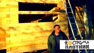 Видео отзыв. Костромаплотник. д. Холщевики(Видеотзыв о строительстве брусового дома из профилированного бруса сечением 145х145мм по проекту ДБ-58