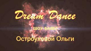 "Dream Dance. Остроухова Диана. Благотворительный концерт ""Дари Улыбку""23.12.17."