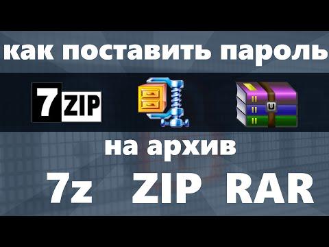 Как добавить пароль к архиву 7zip