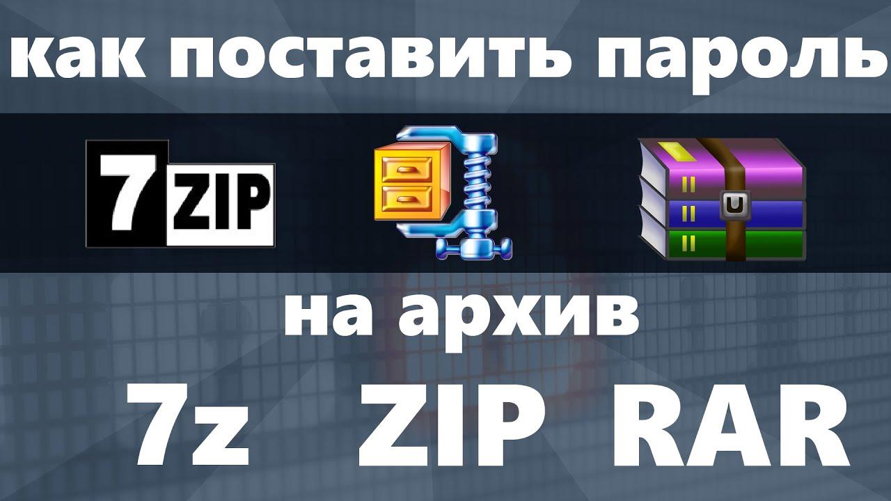 Как поставить пароль на архив RAR, 7z, ZIP