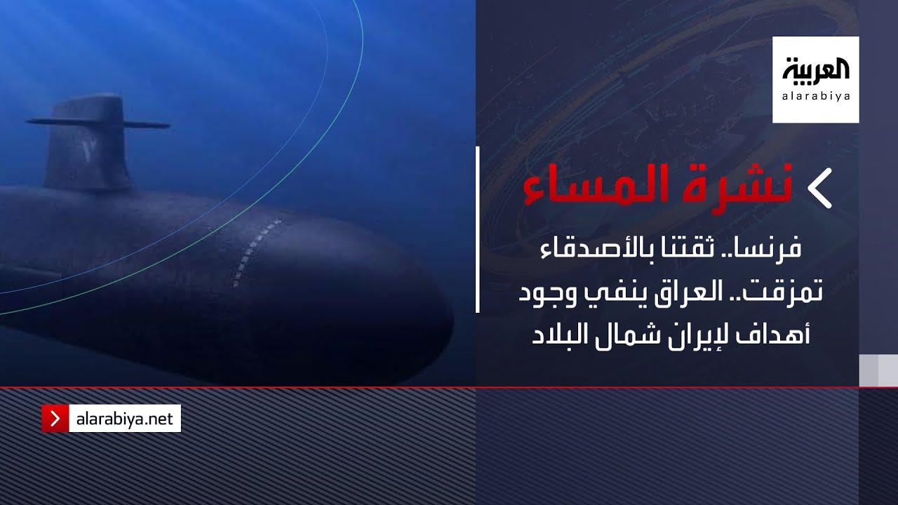 نشرة المساء | فرنسا.. ثقتنا بالأصدقاء تمزقت.. العراق ينفي وجود أهداف لإيران شمال البلاد  - نشر قبل 8 ساعة