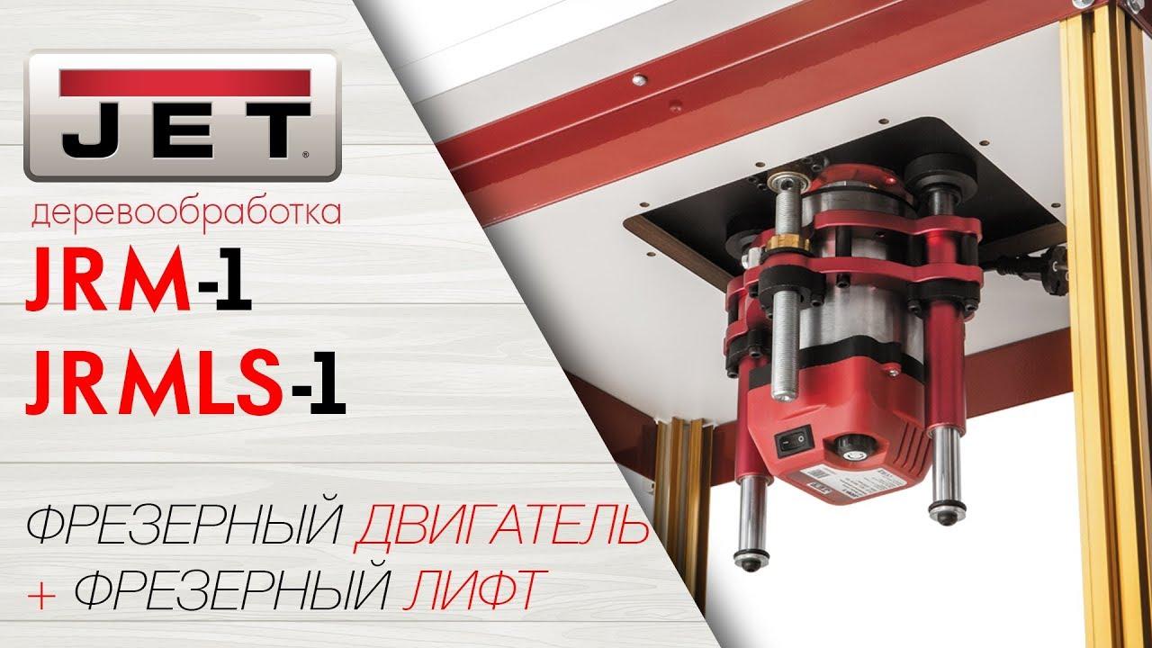 JRM-1 ФРЕЗЕРНЫЙ ДВИГАТЕЛЬ и JRMLS-1 ФРЕЗЕРНЫЙ ЛИФТ