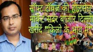 Wholesale market of soft toys//सॉफ्ट टॉयज की होलसेल मार्केट सदर बाजार दिल्ली।
