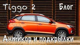 Чери Тигго 2 блог - Антикор и Подкрылки
