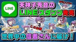 【LINEスタンプ発売】神様のLINEスタンプを使いこなす!