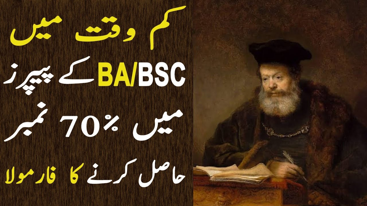 How to get 70% marks in  BA/BSC Exams 2021 | PU | UOS | UOG | IUB |BZU