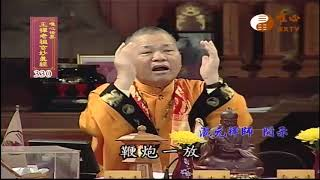 【王禪老祖玄妙真經330】  WXTV唯心電視台