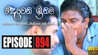 Deweni Inima | Episode 894 31st August 2020 Thumbnail