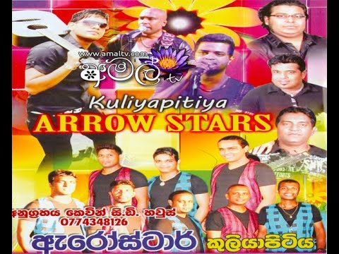 Arrow Star - Live At Kuliyapitiya 2014 - Full Show - WWW.AMALTV.COM