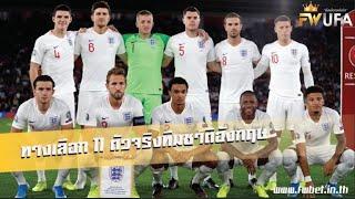 ทางเลือก 11 ตัวจริงทีมชาติอังกฤษ