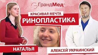 Ринопластика (пластика носа) - пластический хирург Украинский А.И.(, 2016-11-12T20:27:43.000Z)