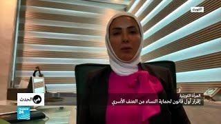 المرأة الكويتية.. إقرار أول قانون لحماية النساء من العنف الأسري