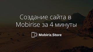 Создание сайта в Mobirise за 4 минуты - Mobiriz.Store