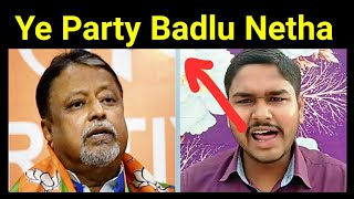 😡 Party Badlu Netha | TMC | BJP | West Bengal | Mamata Banerjee | Khela Hobe | Abhishek Kumar