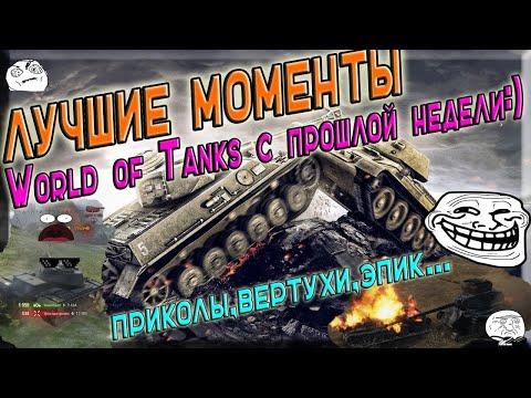 Приколы World of Tanks ¦ Наша Игра